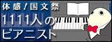 体感!国文祭 1111人のピアニスト