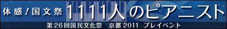 体感!国文祭 1111人のピアニスト 第26回国民文化祭 京都2011 プレイベント